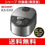 炊飯器 電気炊飯ジャー シャープ(SHARP) 5.5合炊き KS-S10J-S