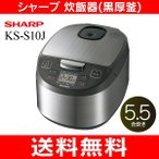 KS-S10J(S)シャープ 炊飯器 ジャー炊飯器 電気炊飯ジャー マイコン式 5.5合炊き(SHARP) KS-S10J-S