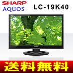 LC-19K40(B) SHARP(シャープ) AQUOS(アクオス) 19型液晶テレビ(19インチ) 3波対応(地デジ・BS・CS対応) LC-19K40-B