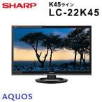 ショッピング液晶テレビ LC-22K45(B) シャープ 液晶テレビ 22型 アクオス 録画機能付き SHARP AQUOS 22インチ LC-22K45-B