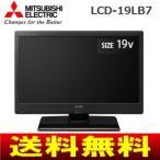 三菱電機(MITUBISHI) 液晶テレビ 19型(19インチ・19V型) 薄型LED液晶TV LCD-19LB7