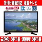 24型 液晶テレビ フルハイビジョン対応 外付けHDD録画機能搭載 3波対応 アズマ(EAST) LE-24HDG300