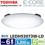 わけあり(箱キズ) 東芝 LEDシーリングライト 6畳用 E-CORE 調光機能付 昼白色 LED照明器具 TOSHIBA イーコア LEDH93073W-LD