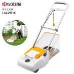 リョービ 芝刈機・電動芝刈り機 刈込幅280mm リール式・5枚刃 ガーデニング用品(電気芝刈機) RYOBI LM-2810