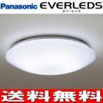 パナソニック LEDシーリングライト 6畳用 HH-CA0610N同性能品 調光機能付 LSEB1068