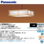 パナソニック LEDペンダントライト 和風タイプ 6畳〜8畳用 和室・居間に最適 Panasonic LSEB8201LE1