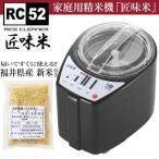 玄米のおまけ付き精米機 家庭用 道場六三郎監修 匠味米 山本電気 MB-RC52B(ブラック)+玄米