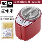 玄米のおまけ付き精米機 家庭用 道場六三郎監修 匠味米 山本電気 MB-RC52R(レッド)+玄米