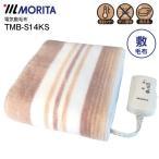 モリタ MORITA 電気毛布(電気しき毛布・電気敷き毛布・電気敷毛布) 洗濯OK(洗える毛布)・ダニ退治機能 MB-S14KS