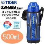 MBO-F050(A) おまけ付 タイガー魔法瓶 ステンレスボトル コップ付き・直飲み両対応 容量500ml(0.5L) 保温・保冷専用 TIGER MBO-F050-A+洗浄剤