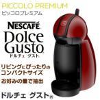 MD9744(PR) ネスカフェ ドルチェ グスト Piccolo Premium ピッコロ プレミアム ワインレッド MD9744-PR+抹茶