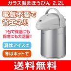 ガラス製まほうびん(ガラス製エアーポット) 容量2.2L 日本製 ピーコック魔法瓶工業(Peacock) シルバー MEP-22-S