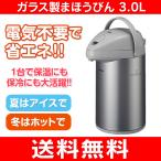 ガラス製まほうびん(ガラス製エアーポット) 容量3.0L 日本製 ピーコック魔法瓶工業(Peacock) シルバー MEP-30-S