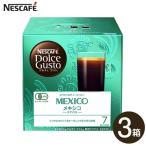 賞味期限2020年6月 NESCAFE ネスカフェ ドルチェグスト 専用カプセル MEXICO 1箱12杯×3箱 メキシコチアパス(3箱)