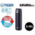MMJ-A048KA タイガー魔法瓶(TIGER) 水筒 ステンレスミニボトル(サハラマグ) 夢重力 480ml(0.48L) MMJ-A048-KA(ブラック)