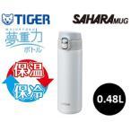 MMJ-A048WW タイガー魔法瓶(TIGER) 水筒 ステンレスミニボトル(サハラマグ) 夢重力 480ml(0.48L) MMJ-A048-WW(ホワイト)