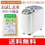 玄米(新米)のおまけ付き 精米機 家庭用 コンパクト精米器 精米御膳 ツインバード MR-D572W+玄米