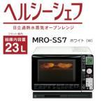 日立 過熱水蒸気オーブンレンジ(電子レンジ) ヘルシーシェフ(スチーム調理、ノンフライ) フラット庫内23L HITACHI MRO-SS7(W)