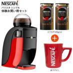 コーヒーメーカー ネスカフェ バリスタ シンプル 本体 ネスレ SPM9636-R レッド お買い得セット NBAESA05