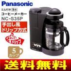 NC-S35P(K) パナソニック(Panasonic) ドリップ式コーヒーメーカー ミル付き NC-S35P-K