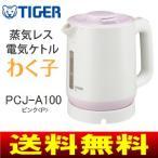 ショッピングケトル PCJ-A100P タイガー魔法瓶(TIGER) 蒸気レス電気ケトル(電気ポット) わく子 1.0L(1000ml) PCJ-A100-P