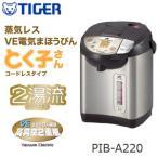 PIB-A220(T) タイガー魔法瓶 蒸気レスVE電気まほうびん 電気ポット・電動ポット とく子さん TIGER 容量2.2L PIB-A220-T