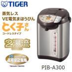 PIB-A300(T) タイガー魔法瓶 蒸気レスVE電気まほうびん 電気ポット・電動ポット とく子さん TIGER 容量3.0L PIB-A300-T
