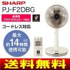 PJ-F2DBG(C) DC扇風機 シャープ 3Dファン(サーキュレーター)プラズマクラスター扇風機(DCモーター・省エネ) コードレス対応(充電式) PJ-F2DBG-C