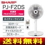 PJ-F2DS(W) DC扇風機 シャープ 3Dファン(扇風機・サーキュレーター)プラズマクラスター扇風機(DCモーター・省エネ) PJ-F2DS-W
