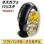 ネスカフェ ゴールドブレンド バリスタ(コーヒーメーカー)本体 限定モデル(ソフトバンクホークスモデル)Softbank PM9631-softbank
