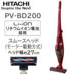 PV-BD200-R 日立 スティッククリーナー コードレス式・充電式 サイクロン式 2in1タイプ HITACHI パールレッド PV-BD200(R)