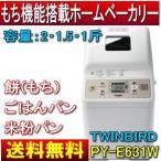 ホームベーカリー(米粉/ごはんパン/もち/パン焼き機/パン焼き器)ツインバード PY-E631W