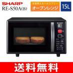 SHARP(シャープ) オーブンレンジ(電子レンジ/オーブントースター) 庫内容量15L RE-S50A-B
