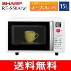 SHARP(シャープ) オーブンレンジ(電子レンジ/オーブントースター) 庫内容量15L RE-S50A-W