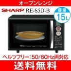 ショッピング電子レンジ SHARP(シャープ) オーブンレンジ(電子レンジ/オーブントースター) 庫内容量15L RE-S5D-B