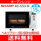 SHARP RE-S5D-W