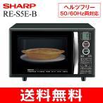 SHARP(シャープ) オーブンレンジ(電子レンジ/オーブントースター) 庫内容量15L RE-S5E-B
