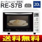 SHARP(シャープ) オーブンレンジ(電子レンジ/オーブントースター) 庫内容量20L RE-S7B-W