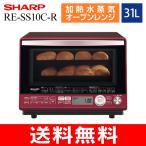 RE-SS10C(R) 過熱水蒸気オーブンレンジ(電子レンジ) シャープ(SHARP) 容量31L RE-SS10C-R