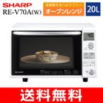 SHARP(シャープ) オーブンレンジ(電子レンジ/オーブントースター) 庫内容量20L RE-V70A-W