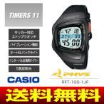 カシオ PHYS(フィズ) スポーツ用腕時計(CASIO)タイマーズイレブンモデル(サッカー対応ストップウオッチ) RFT-100-1JF