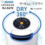 RJ-XA70(WL) 象印 衣類乾燥除湿機 除湿器/部屋干し/送風機 ナノプラチナ乾燥(除菌) サーキュレートドライ ZOJIRUSHI RJ-XA70-WL