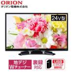 液晶テレビ 24型 オリオン 裏録対応 USBハードディスク録画対応 ORION 24インチ 液晶TV RN-24DG10