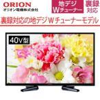 オリオン電機 40型 液晶テレビ USBハードディスク録画対応 地デジWチューナーで裏録対応 ORION RN-40DG10