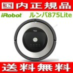 ルンバ 日本国内正規品 アイロボット(iRobot) ロボット掃除機 800シリーズ R87571 ルンバ875Lite