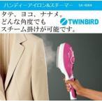 ショッピングスチーム ツインバード ハンディーアイロン&スチーマー(ハンガーアイロン・スチームアイロン)TWINBIRD SA-4084P(ピンク)