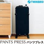 ショッピングズボン ツインバード パンツプレス ズボンプレッサー 日本製 スタンド型 ダークブルー TWINBIRD SA-4625BL