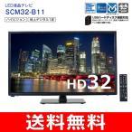 液晶テレビ 32型 地デジのみ SANSUI サンスイ 一人暮らし 液晶TV 32インチ 32V型 SCM32-B11