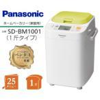 ショッピングホームベーカリー SD-BM1001(G) パナソニック 自動ホームベーカリー(餅つき機能) 1斤タイプ イースト自動投入(Panasonic) SD-BM1001-G