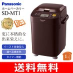 SDMT1(T) パナソニック ホームベーカリー(餅つき機) 1斤タイプ イースト・具材自動投入(Panasonic) SD-MT1-T